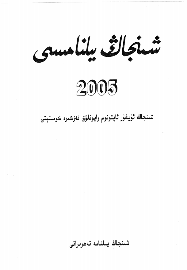 Tarih yilname2005 - شىنجاڭ يىلنامىسى 2005
