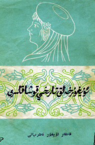 Uyghur xelq tarixiy qoshaql 190x290 - ئۇيغۇر خەلق تارىخىي قوشاقلىرى