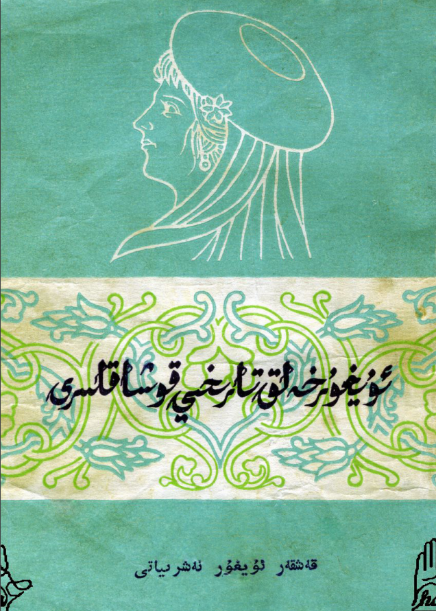 Uyghur xelq tarixiy qoshaql - ئۇيغۇر خەلق تارىخىي قوشاقلىرى