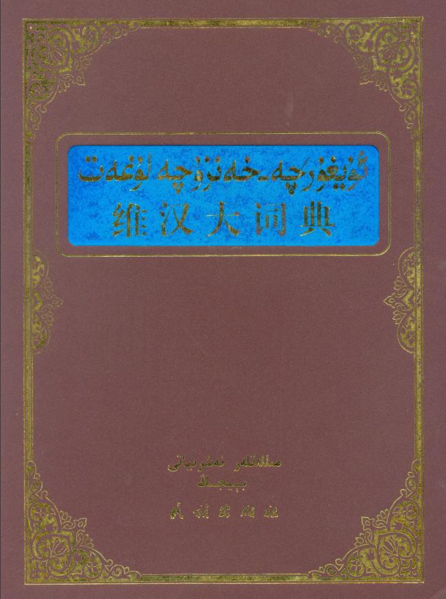 Uyghurche 20Xenzuche20Lughet - ئۇيغۇرچە - خەنزۇچە لۇغەت (2006-يىل نەشىرى)