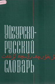 Uyghurche Rusche Lughet 1968 190x290 - ئۇيغۇرچە - رۇسچە لۇغەت (1968-يىل نەشىرى)