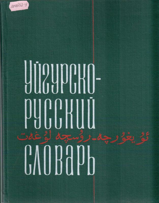 Uyghurche Rusche Lughet 1968 - ئۇيغۇرچە - رۇسچە لۇغەت (1968-يىل نەشىرى)