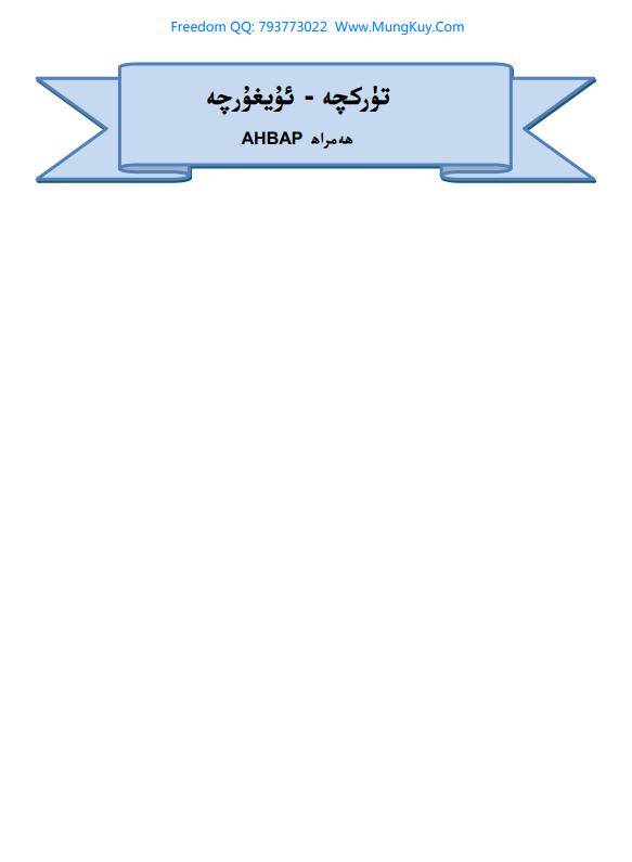 Uyghurche Turkche hemrah - ئۇيغۇرچە - تۈركچە ھەمراھ