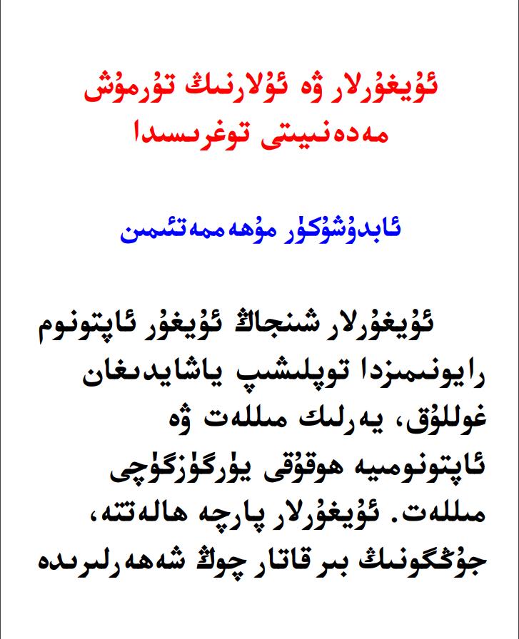 Uyghurlar ve turmush medeni - ئۇيغۇرلار ۋە ئۇلارنىڭ تۇرمۇش مەدەنىيىتى توغرىسىدا (ئابدۇشۈكۈر مۇھەممەتئىمىن)