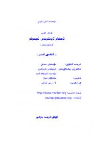 ahkam ayatlirining tepsiri 2 190x290 - قۇرئان كەرىم ئەھكام ئايەتلىرىدىن تەپسىرلەر(2-قىسىم)-مۇھەممەد ئەلى سابۇنىي