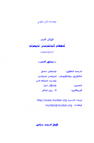 ahkam ayatlirning tepsiri 1 190x290 - قۇرئان كەرىم ئەھكام ئايەتلىرىدىن تەپسىرلەر(1-قىسىم)-مۇھەممەد ئەلى سابۇنىي