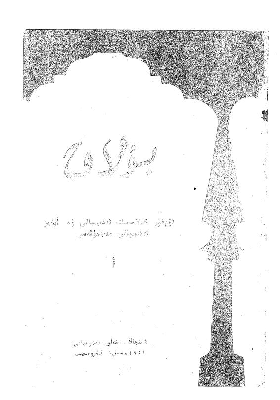 bulaq 81 yil 1 san - بۇلاق (1981-يىل 1-سان، ئۇمۇمىي 1-سان)
