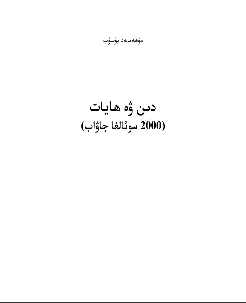 din we hayat 2000 - دىن ۋە ھايات (2000 سۇئالغا جاۋاب)-مۇھەممەد يۈسۈپ