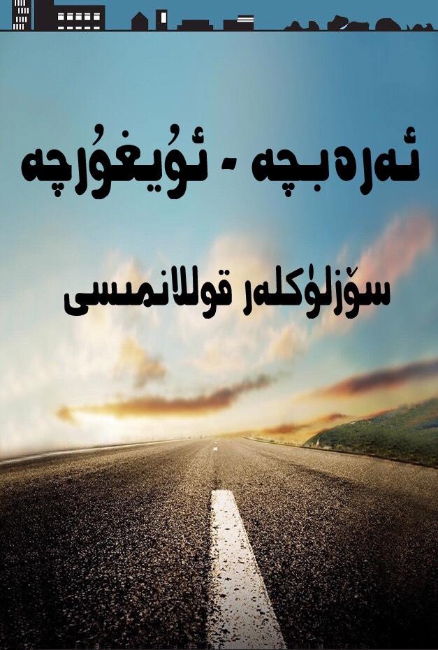 erepche uyghurche sozluk - ئەرەبچە - ئۇيغۇرچە يېڭى سۆزلۈكلەر قوللانمىسى