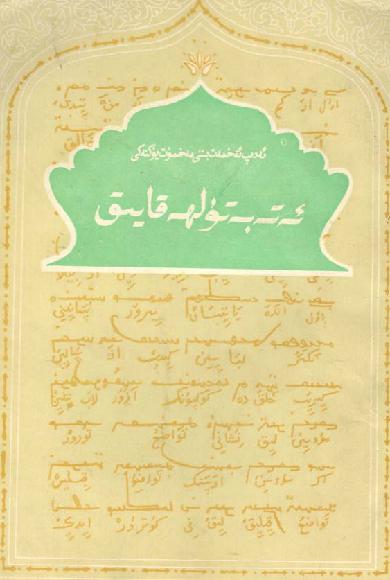 etebetul hakayik - ئەتەبەتۇل ھەقايىق (ئەخمەت بىننى مەخمۇت يۈكنەكى)