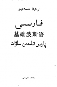 farsi tilidin sawat 190x290 - پارس تىلىدىن ئاساس (خەمىت تۆمۈر)