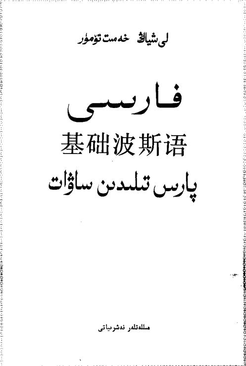 farsi tilidin sawat - پارس تىلىدىن ئاساس (خەمىت تۆمۈر)