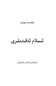islam aqidiliri 190x290 - ئىسلام ئەقىدىلىرى-مۇھەممەد يۈسۈپ