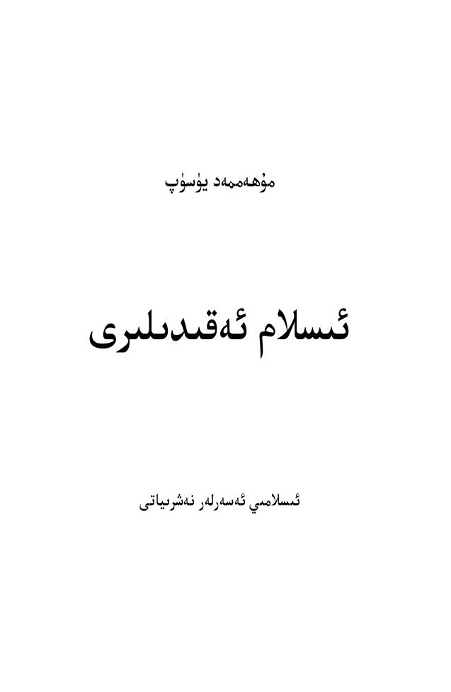islam aqidiliri - ئىسلام ئەقىدىلىرى-مۇھەممەد يۈسۈپ