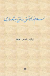 islam xettatliq seniti 190x290 - ئىسلام خەتتاتلىق سەنئىتى جەۋھەرلىرى (ئەنۋەر سەمەت غەربىي)