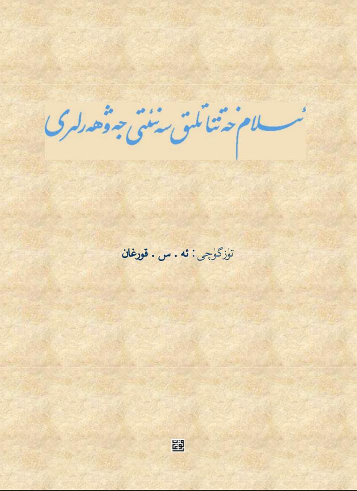 islam xettatliq seniti - ئىسلام خەتتاتلىق سەنئىتى جەۋھەرلىرى (ئەنۋەر سەمەت غەربىي)