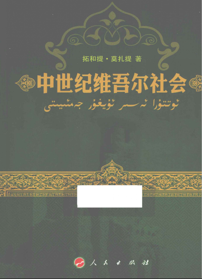 ottura esir uyghur jemiyiti - ئوتتۇرا ئەسىر ئۇيغۇر جەمئىيىتى (توختى مۇزئارت)