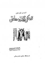 qedimki uyghur mediniyiti 190x290 - قەدىمكى ئۇيغۇر مەدەنىيىتى (ئىمىن تۇرسۇن)