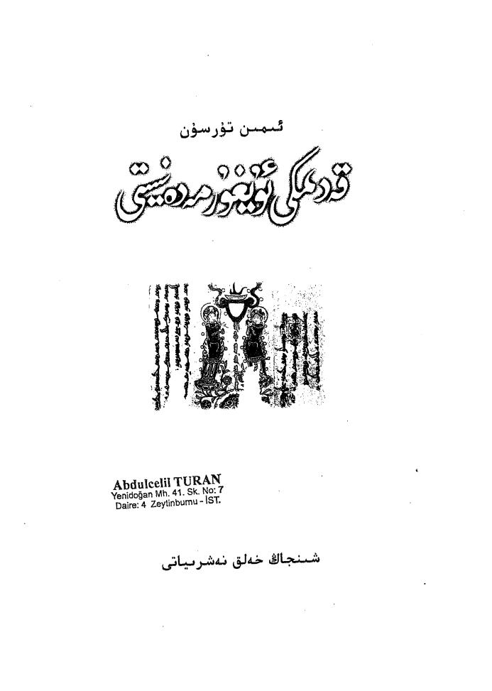 qedimki uyghur mediniyiti - قەدىمكى ئۇيغۇر مەدەنىيىتى (ئىمىن تۇرسۇن)