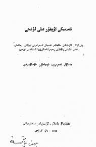 qedimki uyghur tili lughiti 190x290 - قەدىمكى ئۇيغۇر تىلى لۇغىتى