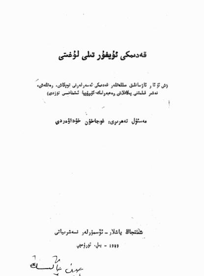 qedimki uyghur tili lughiti - قەدىمكى ئۇيغۇر تىلى لۇغىتى