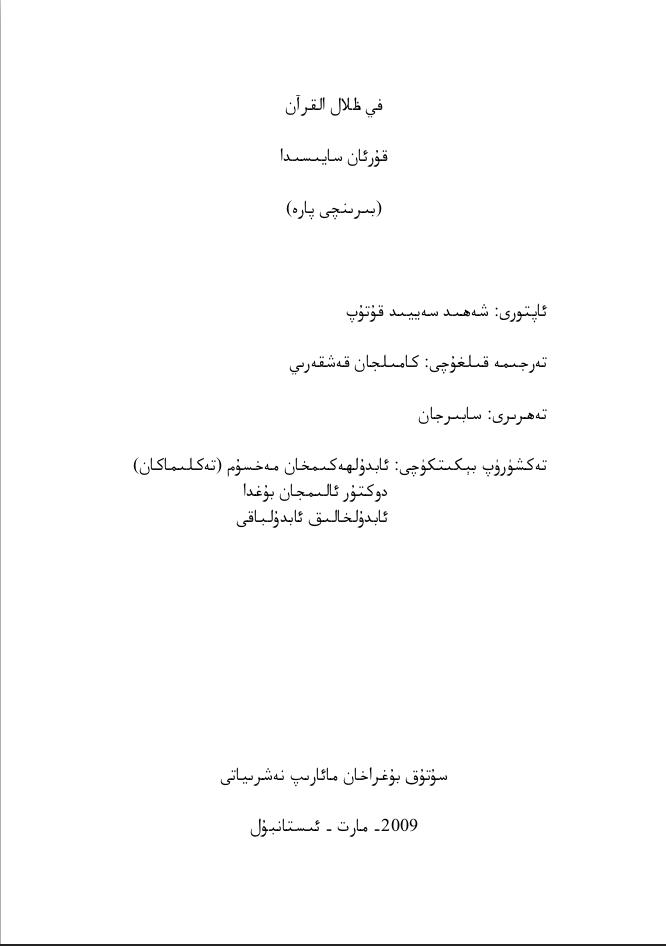 quran sayisida 1 - قۇرئان سايىسىدا 1-پارە (شەھىد سەييىد قۇتۇب)