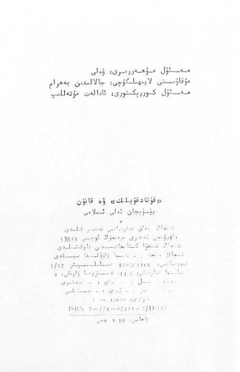 qutadghubilig ve qanun - «قۇتادغۇبىلىك» ۋە قانۇن