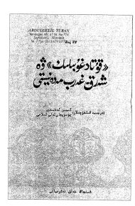 qutatghubilik sheriq we gherip 190x290 - «قۇتادغۇبىلىك» ۋە شەرق-غەرب مەدەنىيىتى (لاڭ يىڭ)