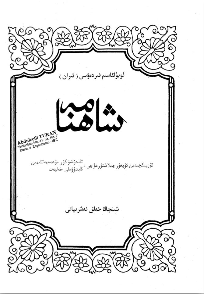 shahnama - شاھنامە (ئوبۇلقاسىم فىردەۋىس)