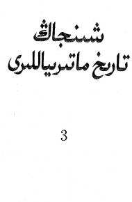 tarihi materiyalliri 3 190x290 - شىنجاڭ تارىخى ماتىرىياللىرى 3-بۆلۈم (1981-يىل نەشىرى)
