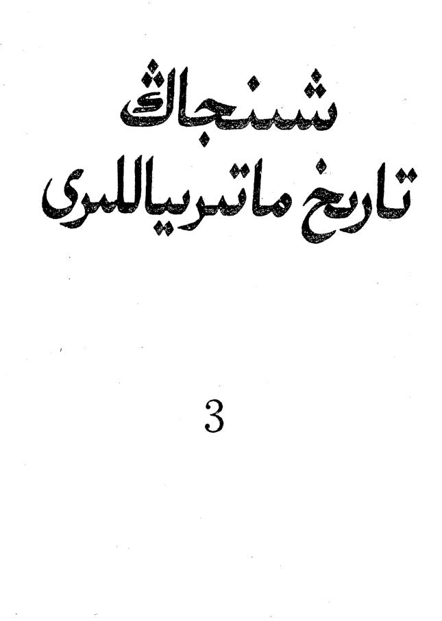 tarihi materiyalliri 3 - شىنجاڭ تارىخى ماتىرىياللىرى 3-بۆلۈم (1981-يىل نەشىرى)