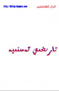 tarixi aminiye 190x290 - تارىخىي ئەمىنىيە (موللا مۇسا سايرامى)