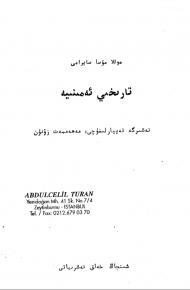 tarixi aminiye neshir nusqa 190x290 - تارىخىي ئەمىنىيە (نەشىرىي نۇسخا)- (موللا مۇسا سايرامى)