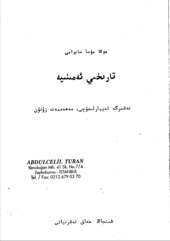 tarixi aminiye neshir nusqa - تارىخىي ئەمىنىيە (نەشىرىي نۇسخا)- (موللا مۇسا سايرامى)