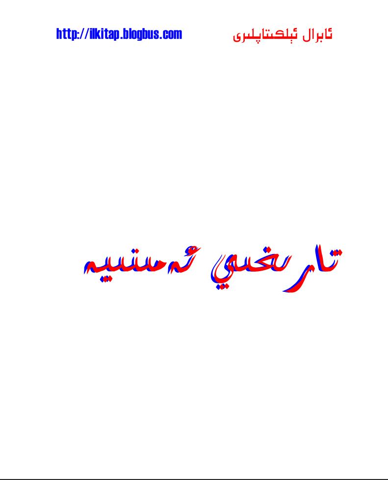 tarixi aminiye - تارىخىي ئەمىنىيە (موللا مۇسا سايرامى)