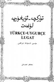 turkce uygurca lugat 190x290 - ئۇيغۇرچە - تۈركچە لۇغەت (1989-يىل نەشىرى)