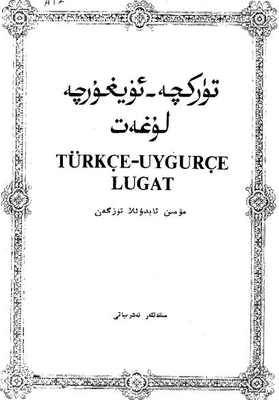turkce uygurca lugat - ئۇيغۇرچە - تۈركچە لۇغەت (1989-يىل نەشىرى)