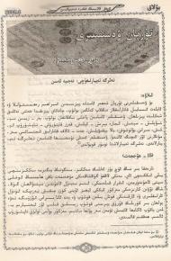 turpan vesiqiliri 190x290 - تۇرپان ۋەسىقىلىرى (ھۆججەت - ۋەسىقىلەر)