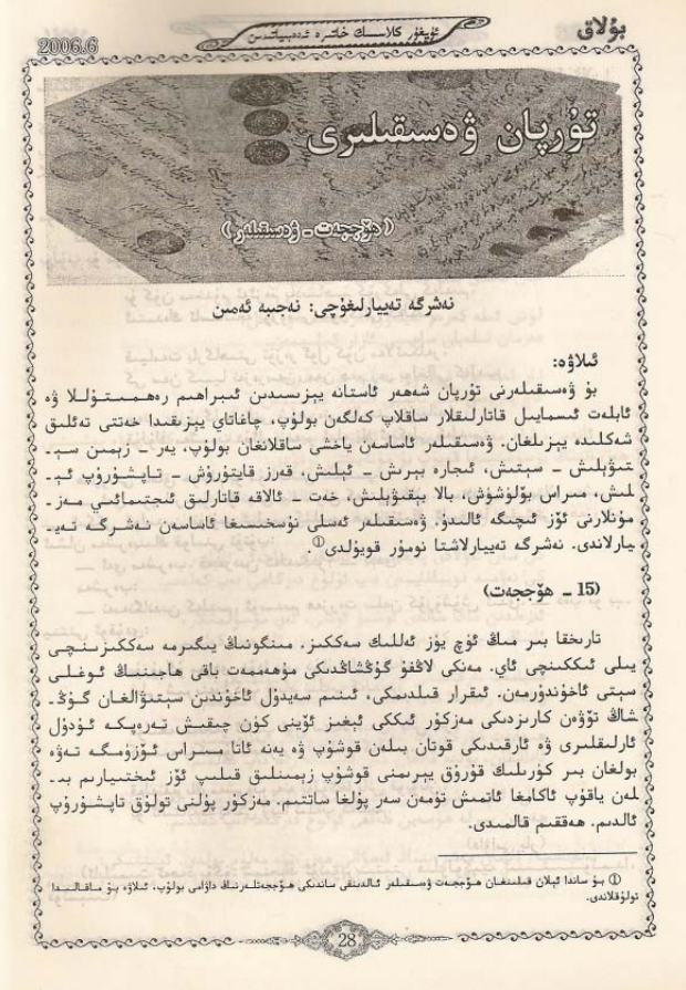 turpan vesiqiliri - تۇرپان ۋەسىقىلىرى (ھۆججەت - ۋەسىقىلەر)