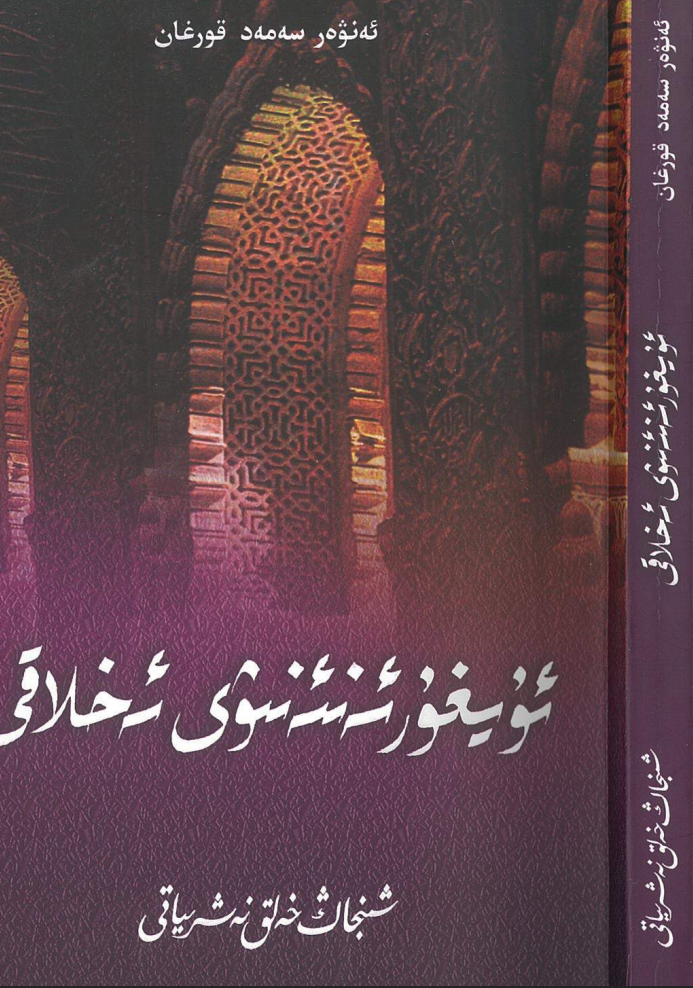 uyghur ananiwei ehlaqi - ئۇيغۇرلار ئەنئەنىۋى ئەخلاقى (ئەنۋەر سەمەت غەربىي)