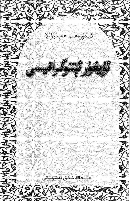 uyghur etnografiyisi - ئۇيغۇر ئېتنوگرافىيىسى(ئابدۇرەھىم ھەبىبۇللا)