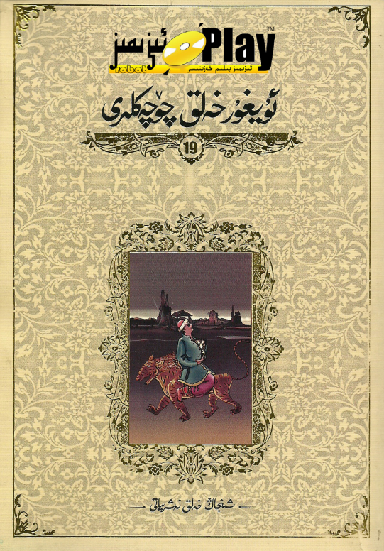 uyghur heliq 20chochek - ئۇيغۇر خەلق چۆچەكلىرى (19)