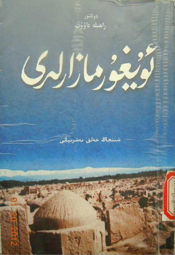 uyghur mazarliri - ئۇيغۇر مازارلىرى(راھىلە داۋۇت)