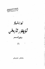 uyghurlar tarixi liuzixiav 1 1 190x290 - ئۇيغۇر تارىخى بىرىنچى قىسىم (1) (ليۇ زىشىياۋ)