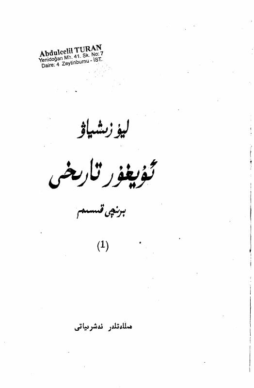 uyghurlar tarixi liuzixiav 1 1 - ئۇيغۇر تارىخى بىرىنچى قىسىم (1) (ليۇ زىشىياۋ)