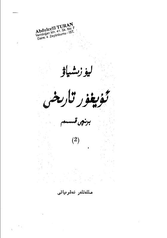 uyghurlar tarixi liuzixiav 1 2 - ئۇيغۇر تارىخى بىرىنچى قىسىم (2) (ليۇ زىشىياۋ)