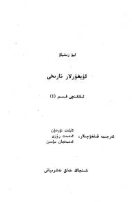 uyghurlar tarixi liuzixiav 2 1 190x290 - ئۇيغۇر تارىخى ئىككىنچى قىسىم (1) (ليۇ زىشىياۋ)