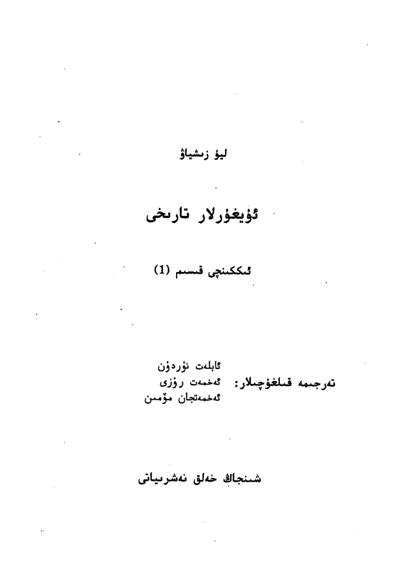 uyghurlar tarixi liuzixiav 2 1 - ئۇيغۇر تارىخى ئىككىنچى قىسىم (1) (ليۇ زىشىياۋ)