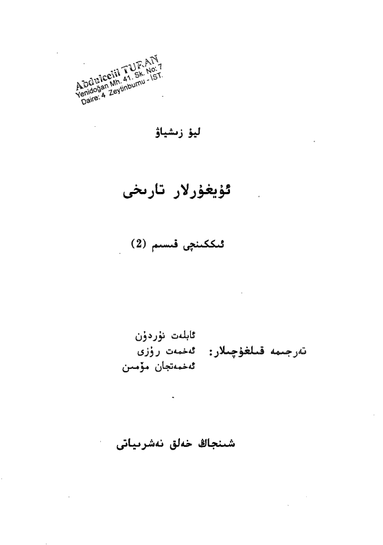 uyghurlar tarixi liuzixiav 2 2 e1500990023599 - ئۇيغۇر تارىخى ئىككىنچى قىسىم (2) (ليۇ زىشىياۋ)