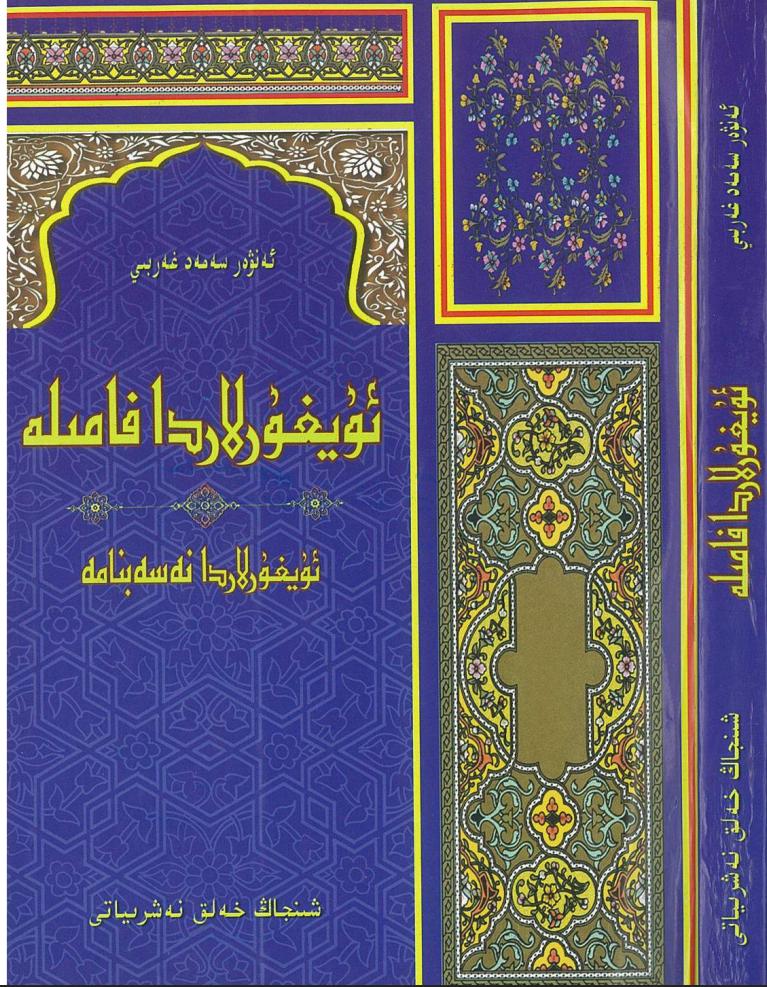 uyghurlarda famila - ئۇيغۇرلاردا فامىلە (ئەنۋەر سەمەت غەربىي)